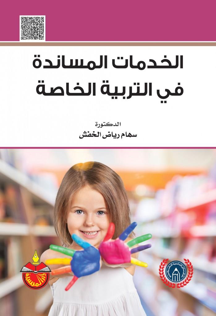 كتاب الخدمات المساندة في التربية الخاصة pdf